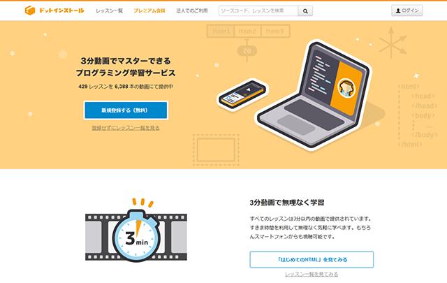 ドットインストール公式サイト