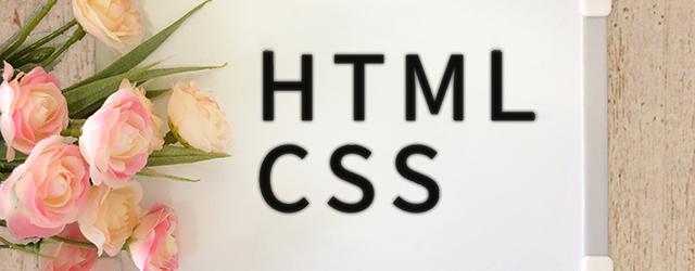 HTMLとCSSとは?